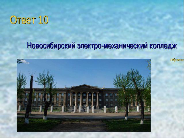 Ответ 10 Новосибирский электро-механический колледж Обратно