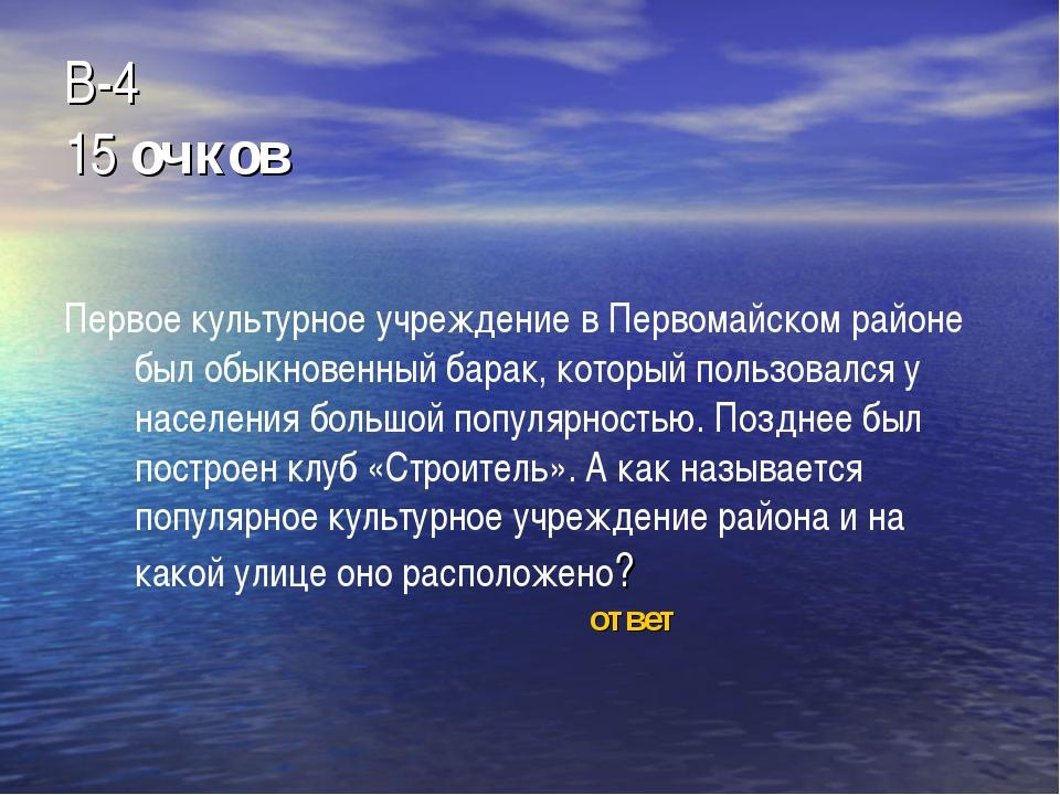 В-4 15 очков Первое культурное учреждение в Первомайском районе был обыкновен...