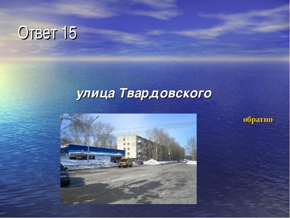 Ответ 15 улица Твардовского обратно