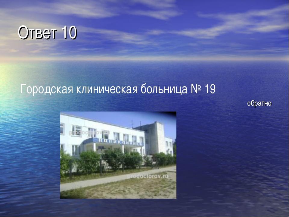 Ответ 10 Городская клиническая больница № 19 обратно