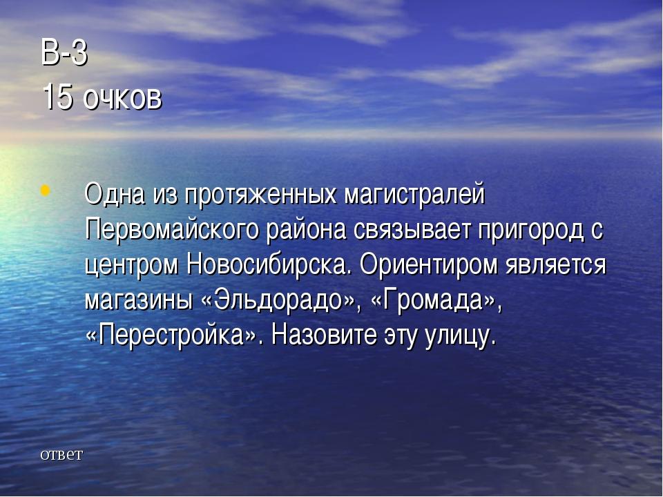 В-3 15 очков Одна из протяженных магистралей Первомайского района связывает п...