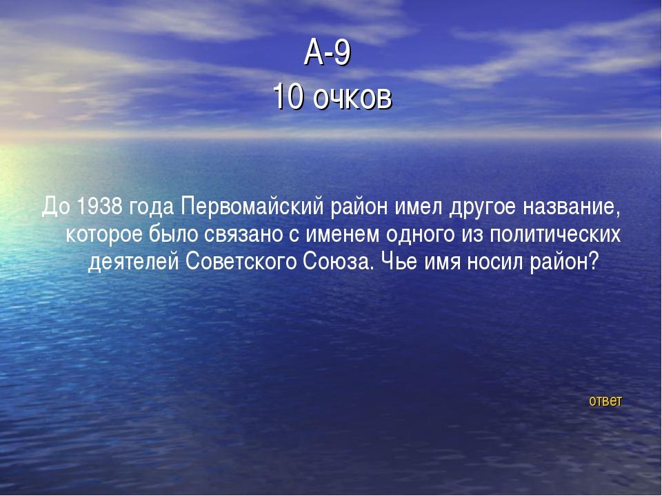 А-9 10 очков До 1938 года Первомайский район имел другое название, которое бы...