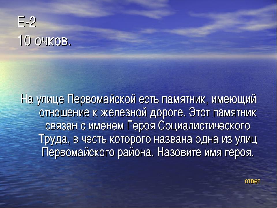 Е-2 10 очков. На улице Первомайской есть памятник, имеющий отношение к железн...