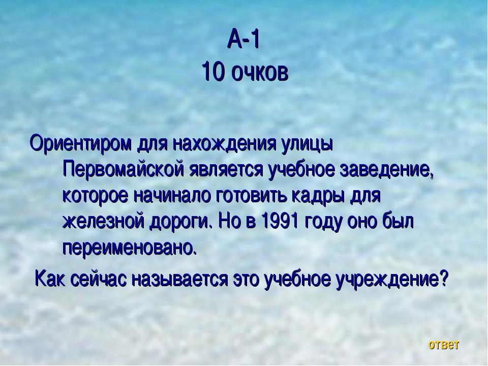 А-1 10 очков Ориентиром для нахождения улицы Первомайской является учебное за...