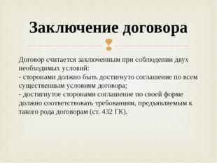Договор считается заключенным при соблюдении двух необходимых условий: - стор