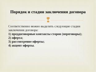 Соответственно можно выделить следующие стадии заключения договора: 1) преддо