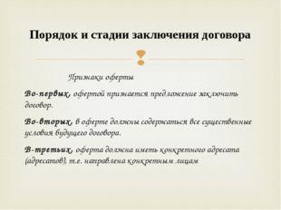Признаки оферты Во-первых, офертой признается предложение заключить договор.