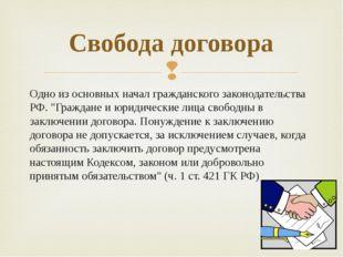 """Одно из основных начал гражданского законодательства РФ. """"Граждане и юридичес"""