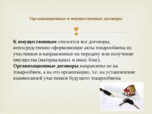 К имущественным относятся все договоры, непосредственно оформляющие акты това