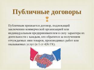 Публичным признается договор, подлежащий заключению коммерческой организацией