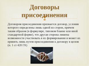 Договором присоединения признается договор, условия которого определены лишь