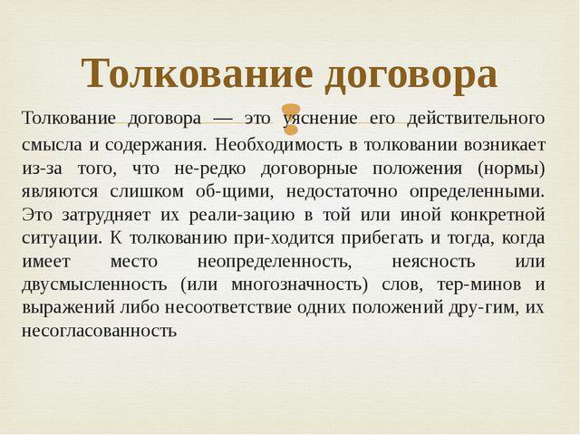 Толкование договора — это уяснение его действительного смысла и содержания. Н...