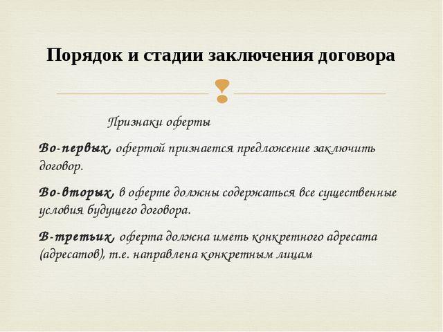 Признаки оферты Во-первых, офертой признается предложение заключить договор....