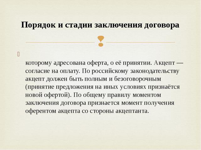 Акце́пт (лат. acceptus — принятый) — ответ лица, которому адресована оферта,...
