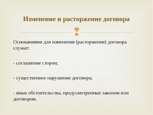 Основаниями для изменения (расторжения) договора служат: - соглашение сторон;...