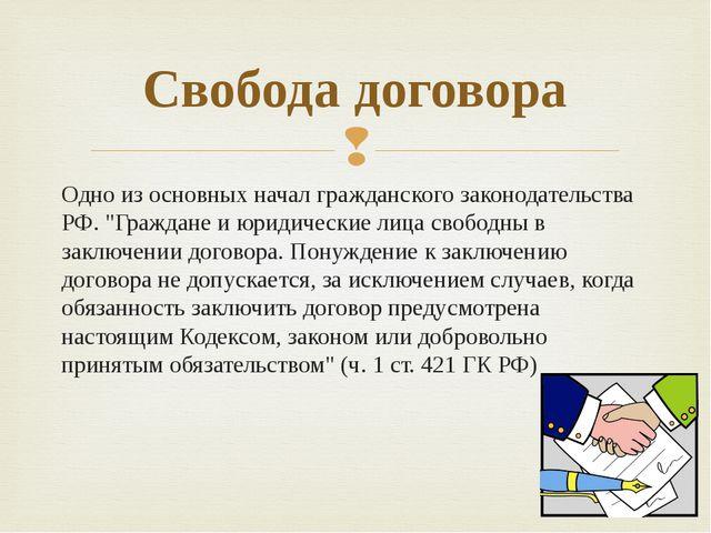 """Одно из основных начал гражданского законодательства РФ. """"Граждане и юридичес..."""