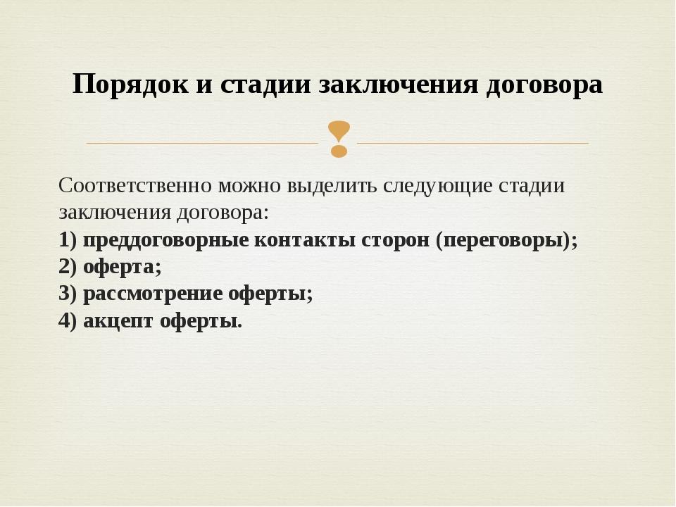 Соответственно можно выделить следующие стадии заключения договора: 1) преддо...