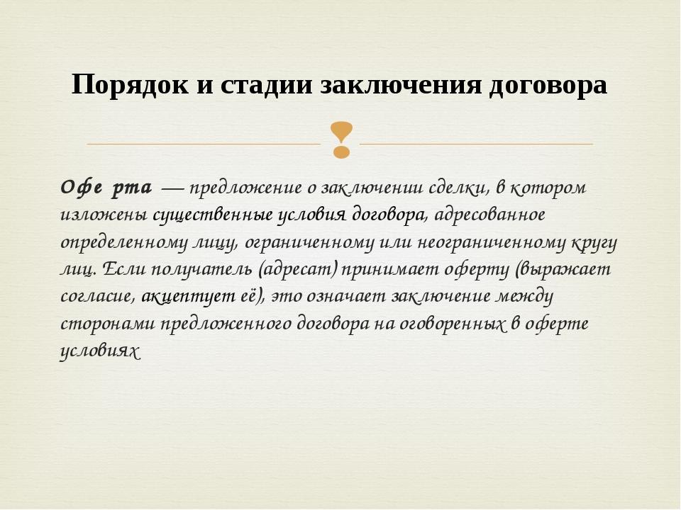 Офе́рта— предложение о заключении сделки, в котором изложенысущественные у...