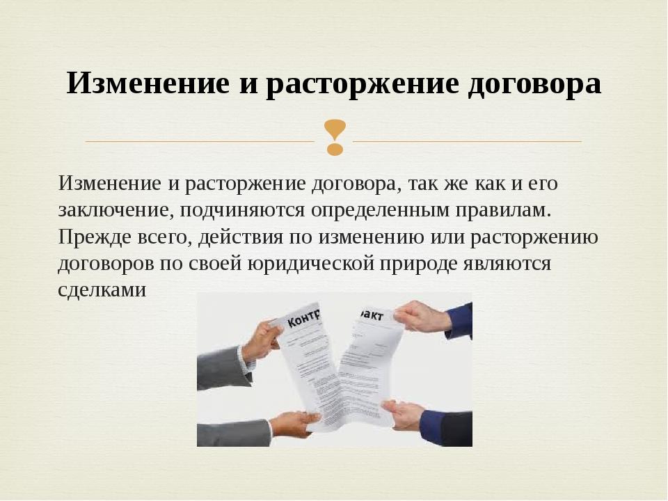 Изменение и расторжение договора, так же как и его заключение, подчиняются оп...