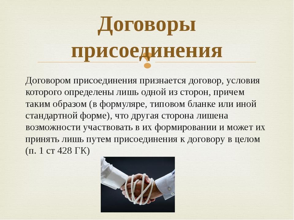 Договором присоединения признается договор, условия которого определены лишь...