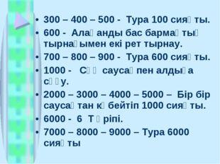 300 – 400 – 500 - Тура 100 сияқты. 600 - Алақанды бас бармақтың тырнағымен ек