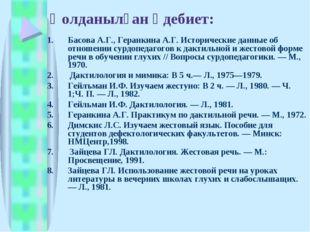 Қолданылған әдебиет: Басова А.Г., Геранкина А.Г. Исторические данные об отнош