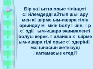 Бір уақытта орыс тіліндегі сөйлемдерді айтып шығару мен көшірме ым-ишара тіл