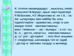Көптеген мамандардың, мысалы, неміс психологі В.Вундт, орыс зерттеушілері Р.