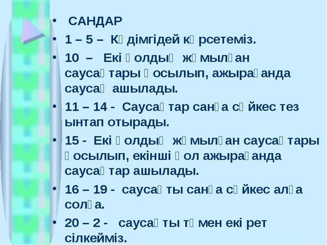 САНДАР 1 – 5 – Кәдімгідей көрсетеміз. 10 – Екі қолдың жұмылған саусақтары қо...