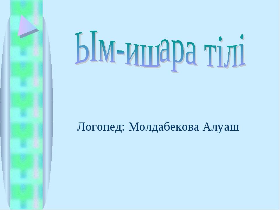 Логопед: Молдабекова Алуаш