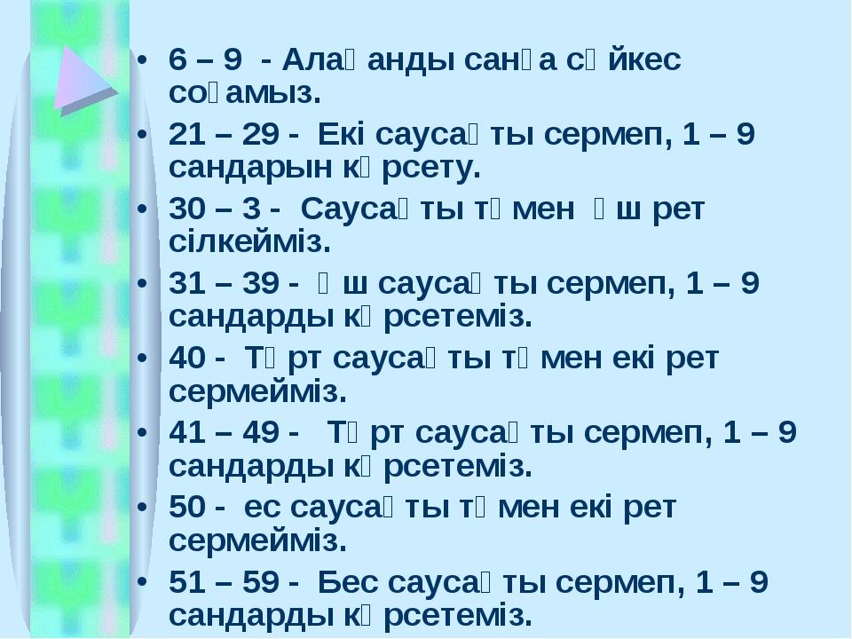 6 – 9 - Алақанды санға сәйкес соғамыз. 21 – 29 - Екі саусақты сермеп, 1 – 9 с...