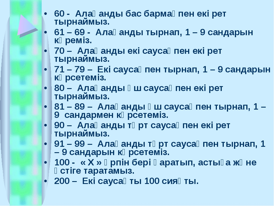 60 - Алақанды бас бармақпен екі рет тырнаймыз. 61 – 69 - Алақанды тырнап, 1 –...