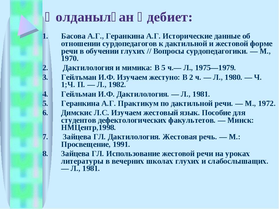 Қолданылған әдебиет: Басова А.Г., Геранкина А.Г. Исторические данные об отнош...