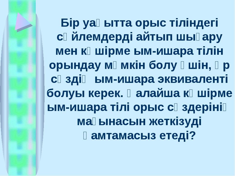 Бір уақытта орыс тіліндегі сөйлемдерді айтып шығару мен көшірме ым-ишара тіл...