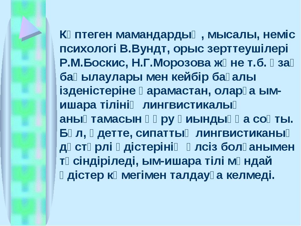 Көптеген мамандардың, мысалы, неміс психологі В.Вундт, орыс зерттеушілері Р....