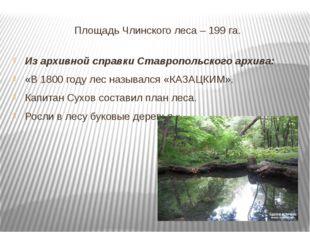 Площадь Члинского леса – 199 га. Из архивной справки Ставропольского архива: