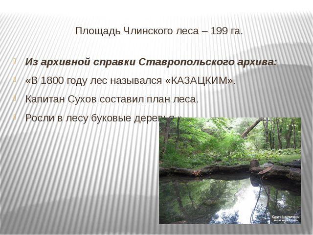 Площадь Члинского леса – 199 га. Из архивной справки Ставропольского архива:...
