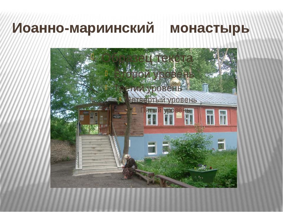 Иоанно-мариинский монастырь