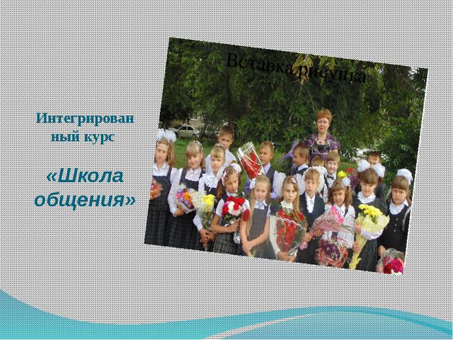 Интегрированный курс «Школа общения»