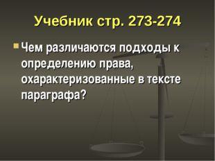 Учебник стр. 273-274 Чем различаются подходы к определению права, охарактериз