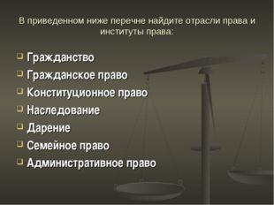 В приведенном ниже перечне найдите отрасли права и институты права: Гражданст