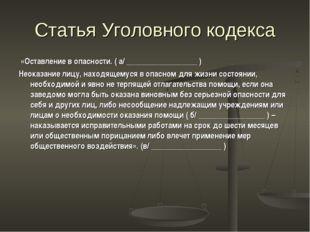 Статья Уголовного кодекса «Оставление в опасности. ( а/ __________________ )