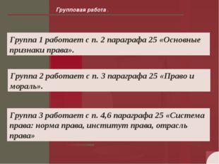 Групповая работа . Группа 1 работает с п. 2 параграфа 25 «Основные признаки п