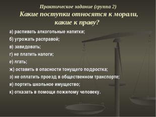 Практическое задание (группа 2) Какие поступки относятся к морали, какие к пр