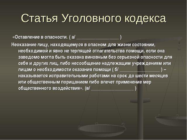 Статья Уголовного кодекса «Оставление в опасности. ( а/ __________________ )...