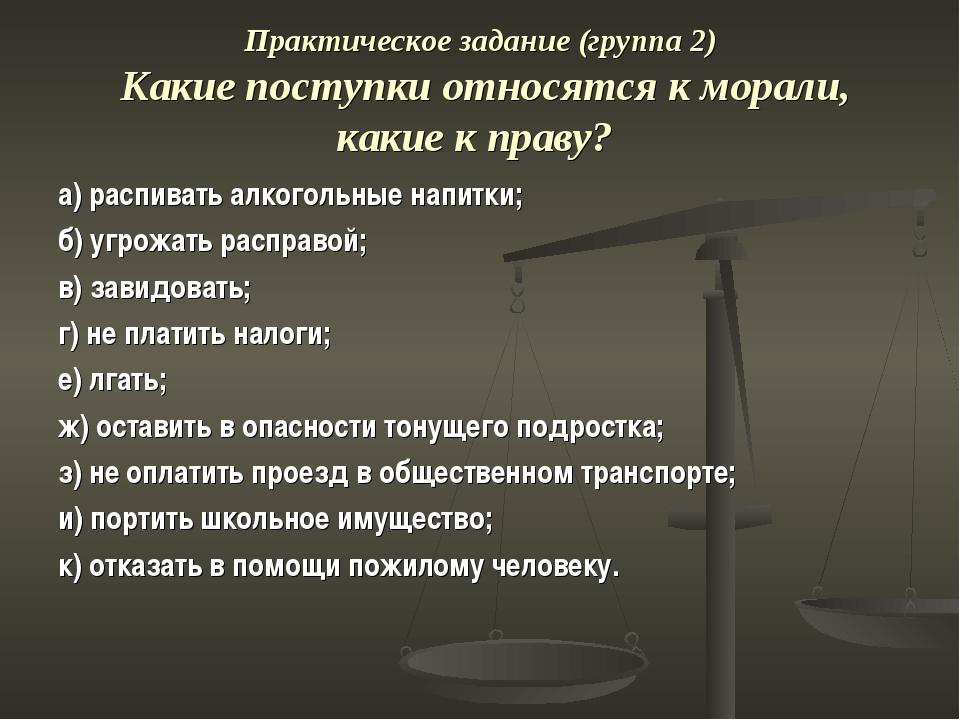 Практическое задание (группа 2) Какие поступки относятся к морали, какие к пр...