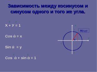 Зависимость между косинусом и синусом одного и того же угла. Х + У = 1 Cos ά