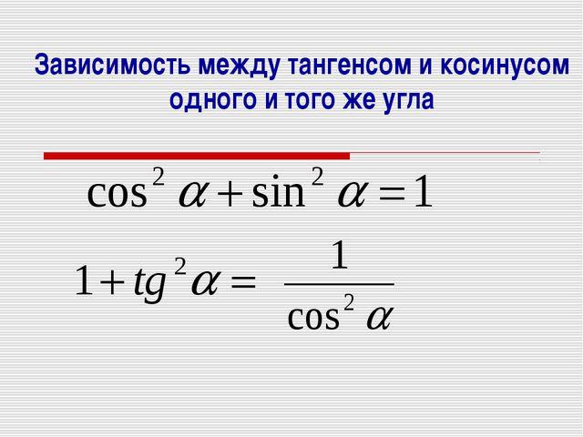 Зависимость между тангенсом и косинусом одного и того же угла