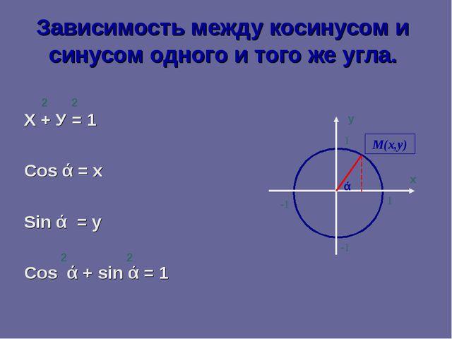 Зависимость между косинусом и синусом одного и того же угла. Х + У = 1 Cos ά...