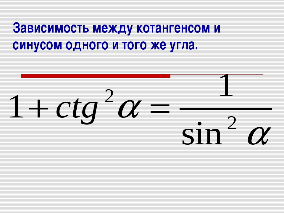 Зависимость между котангенсом и синусом одного и того же угла.